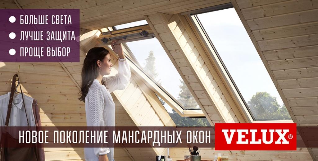 мансардные окна нового покодения